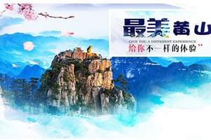春节黄山旅游线路:黄山、千岛湖、徽州古街双飞4日游,独立成团