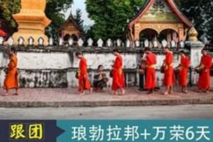海南到老挝琅勃拉邦、万荣、万象双飞6日游 老挝旅游报价