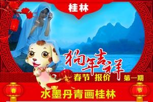 春节坐高铁到桂林旅游团_郑州春节坐高铁到桂林旅游_桂林五日游