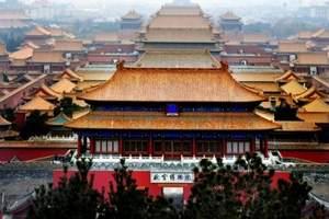 <散客拼团>郑州往返北京深度纯净双卧五日游-多重好礼送不停!