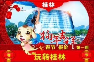 郑州到桂林春节旅游团_郑州坐火车到桂林春节旅游团_桂林六日游