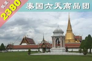 深圳到泰国旅游多少钱_斯拉差龙虎园、芭提雅、金沙岛六天品质团
