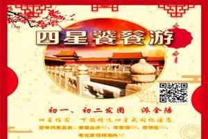 春节到北京旅游团_春节郑州到北京旅游团_北京四星饕餮纯玩五天