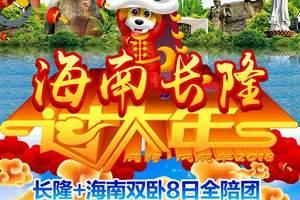 春节全陪班<海南长隆过大年>郑州到海南长隆双卧8日游