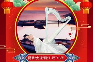 <帝王金樽>郑州往返昆明大理丽江双飞6日游-春节云南旅游线路