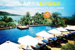高端海岛度假,泰国普吉岛线路推荐,青岛到普吉岛旅游双飞6天
