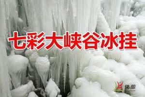 洛阳万安山七彩大峡谷冰挂 七彩大峡谷门票预订