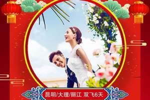 云南春节游<遇见希尔顿>郑州到昆明、大理、丽江双飞6日游