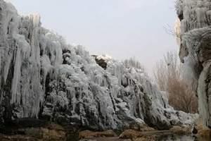 天津到河北保定易县旅游团-龙门峡谷冰瀑-太行水镇一日游
