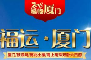 【春节全陪班】郑州到厦门鼓浪屿/高北土楼/海上明珠双卧6日游