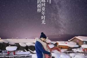 """""""冰雪恋人""""的十张旅行明信片:""""爱游""""黑龙江,爱就这么玩!"""