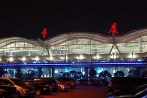 重庆江北机场要客服务vip特通道贵宾接送机引导