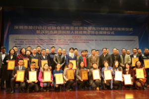 深圳首批38家旅行社加入东南亚优质旅游先行快赔联盟