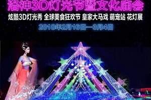 洛神岛庙会门票预订 洛神岛3D灯光秀门票特价