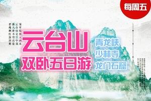 云台山跟团游:青岛到云台山、青龙峡、少林寺、龙门石窟双卧5日
