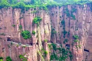 绝壁长廊郭亮村旅游推荐_青岛到云台山、万仙山郭亮村火车5日游