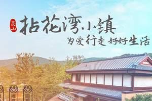 无锡灵山小镇拈花湾客栈自驾游自由行套餐|拈花湾自驾游旅游攻略