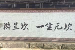 上海到黄山/宏村/呈坎纯玩4日游线路价格/住山顶/西海大峡谷