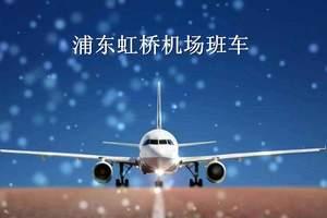 常熟到浦东 虹桥机场班车 浦东虹桥回常熟班车