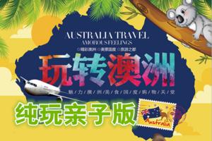 青岛到澳洲旅游推荐:澳凯墨+新西兰13日游,暑假亲子纯玩版