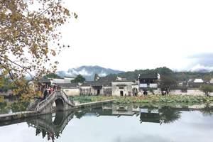 合肥到黄山、宏村2日游线路价格/纯玩旅游团/入住宏村景区客栈