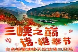 郑州到白帝城旅游_郑州到重庆白帝城旅游_白帝城瞿塘峡天坑三日