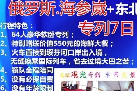 北京到俄罗斯海参崴旅游专列、威虎山、东北虎林园旅游专列7日游