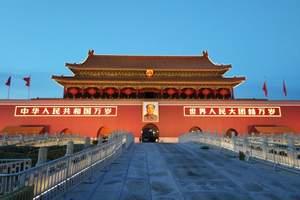 北京旅游线路,北京哪里好玩,郑州到北京火车卧铺纯玩5日游