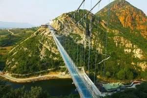 郑州到登封大熊山仙人谷+玻璃桥一日游