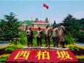 """玩美河北""""郑州到西柏坡 红崖谷 玻璃吊桥2日游-红色考察线路"""
