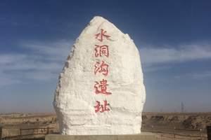 水洞沟遗址博物馆