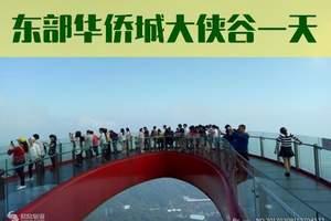 东部华侨城直通车一日游 大峡谷一天游多少钱 深圳康辉旅行社