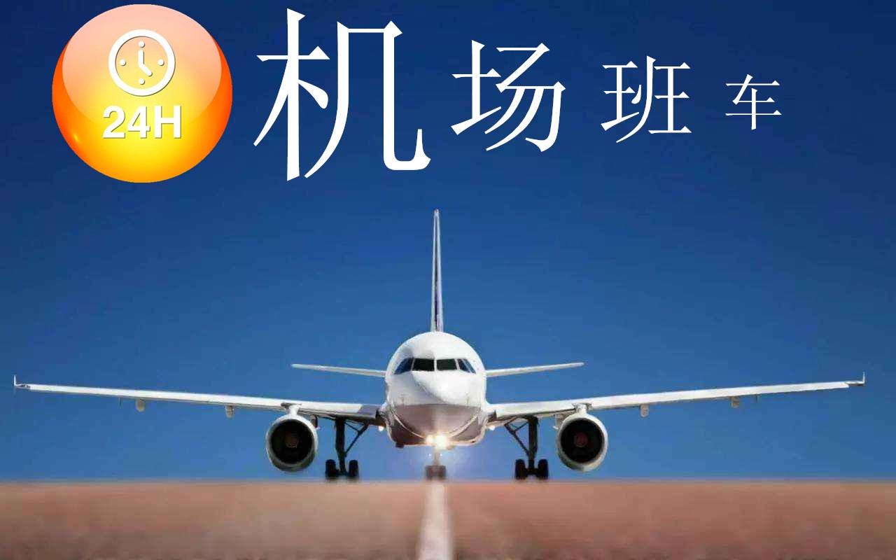 苏州各乘车点到上海浦东虹桥机场大巴班车时刻价目表
