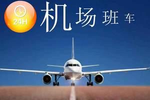 常熟到上海机场接送班车_上海浦东 虹桥机场大巴