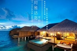 六星豪华岛:马尔代夫阿雅达岛4晚6天自由行、两沙两水+早晚餐