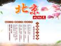 尊享系列-畅游北京长城故宫颐和园3晚4天(纯玩无自费)