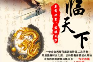 君临天下-高端畅游北京故宫长城颐和园+古北水镇4晚5天之旅