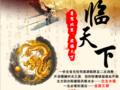 北京旅游故宫长城颐和园+古北水镇4晚5天之旅��临天下
