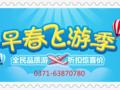 郑州到欧洲2国深度8日游(英国+瑞士)_郑州优秀旅行社