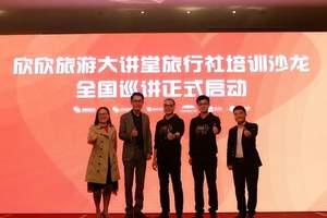 欣欣旅游大讲堂全国巡讲首站在福州火爆开讲