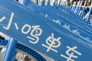 全国首例共享单车公益案一审宣判 小鸣单车将破产清算
