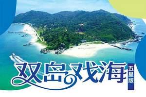 三亚六天半自助游,3天跟团游+2天自由行享旅拍住三亚大树公馆