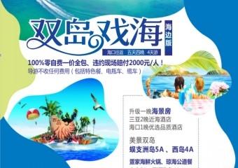 三亚五天游凤凰传奇之旅,三亚凤凰水城南岸百栎国际酒店连住4晚
