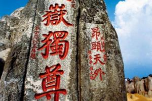 郑州出发<山东泰安地下龙宫+东岳泰山>精品汽车两日游