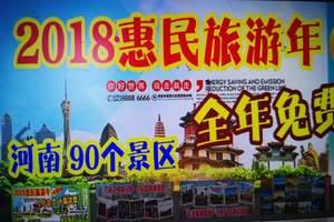 惠民旅游年卡-2018河南惠民旅游年卡