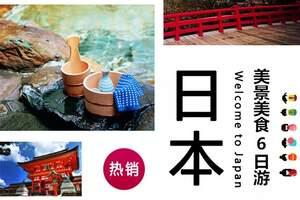 日本美食温泉之旅,日本本州美山町跟团6日游,日本热卖产品第一
