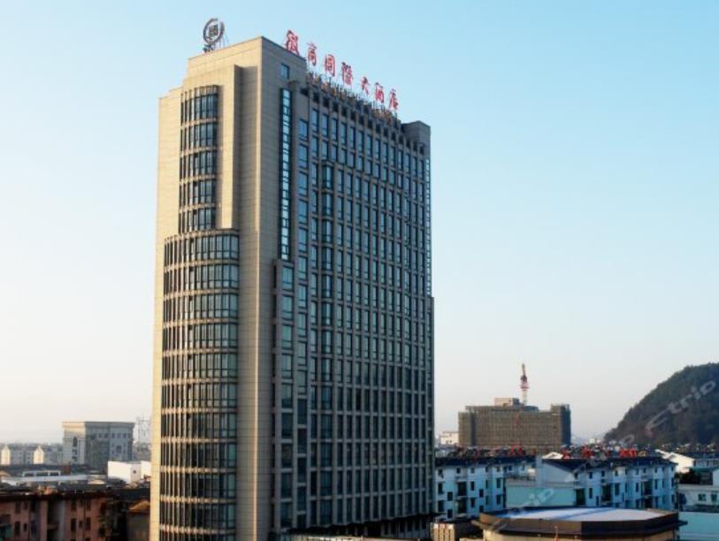 黄山徽商国际大酒店/四星酒店