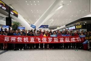 腾邦旅游解锁郑州直飞俄罗斯模式 郑州-莫斯科航线盛大开通
