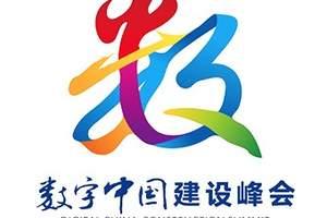 首届数字中国建设峰会将于4月在福建福州召开