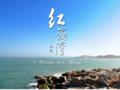 『汕尾』红海湾、南海观音、风车岛二天升级游